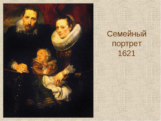 Семейный портрет 1621