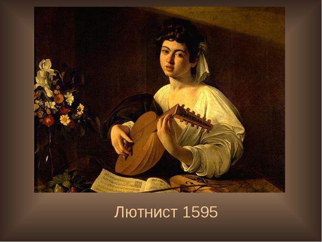 Лютнист 1595