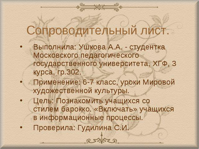Сопроводительный лист. Выполнила: Ушкова А.А. - студентка Московского педагог...