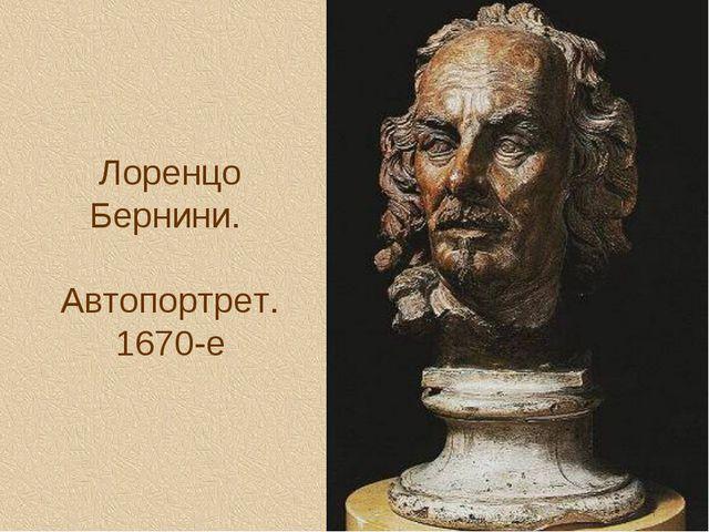 Лоренцо Бернини. Автопортрет. 1670-е