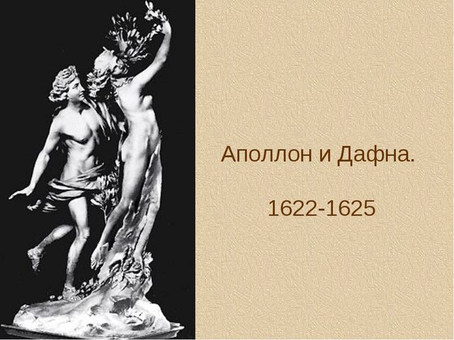 Аполлон и Дафна. 1622-1625