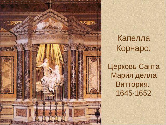 Капелла Корнаро. Церковь Санта Мария делла Виттория. 1645-1652