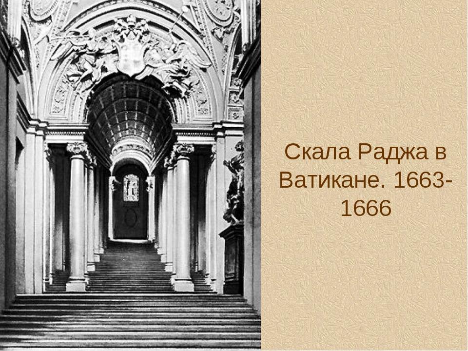 Скала Раджа в Ватикане. 1663-1666