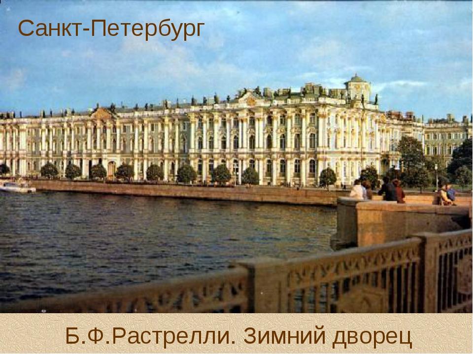 Б.Ф.Растрелли. Зимний дворец Санкт-Петербург