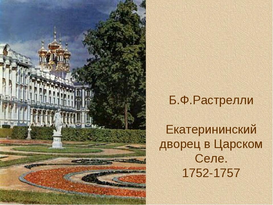 Б.Ф.Растрелли Екатерининский дворец в Царском Селе. 1752-1757