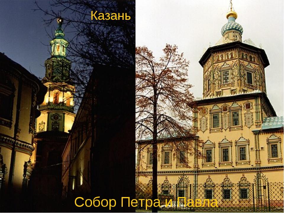 Собор Петра и Павла Казань