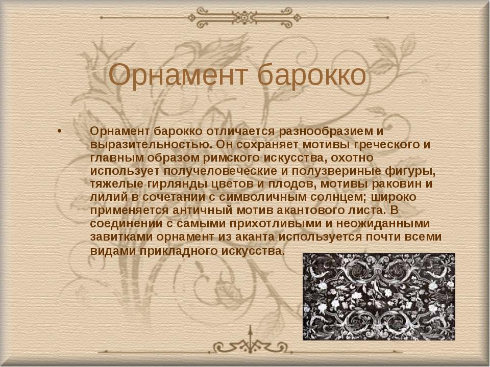 Орнамент барокко Орнамент барокко отличается разнообразием и выразительностью...
