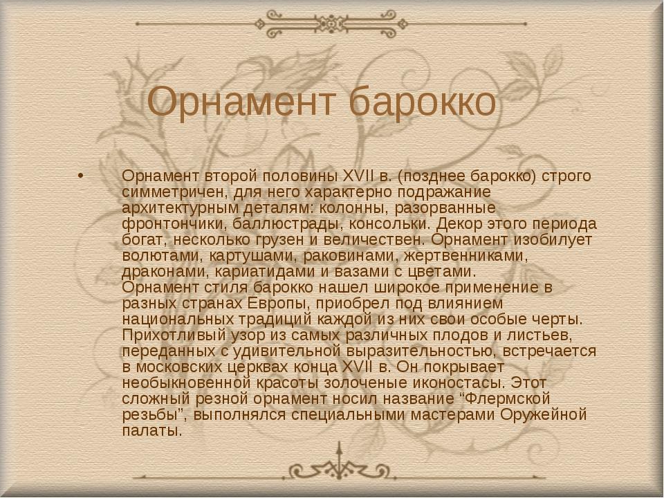 Орнамент барокко Орнамент второй половины XVII в. (позднее барокко) строго си...