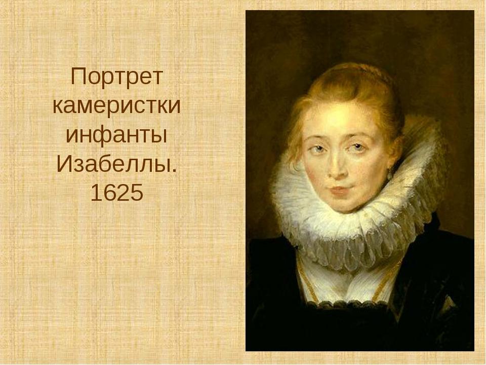 Портрет камеристки инфанты Изабеллы. 1625