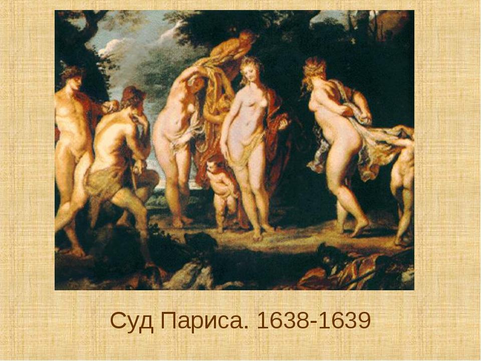 Суд Париса. 1638-1639