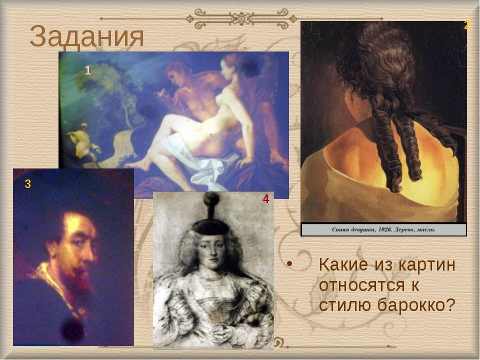 Задания Какие из картин относятся к стилю барокко? 1 2 3 4