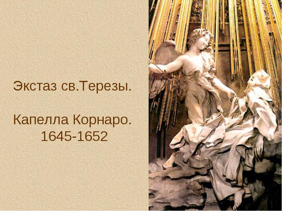 Экстаз св.Терезы. Капелла Корнаро. 1645-1652
