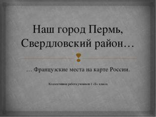 Наш город Пермь, Свердловский район… … Французские места на карте России. Кол