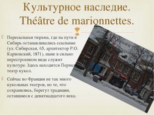 Культурное наследие. Théâtre de marionnettes. Пересыльная тюрьма, где на пути