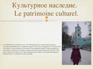 Культурное наследие. Le patrimoine culturel. Изящная, круглая в плане церковь