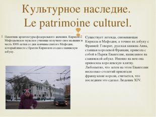 Культурное наследие. Le patrimoine culturel. Памятник архитектуры федеральног