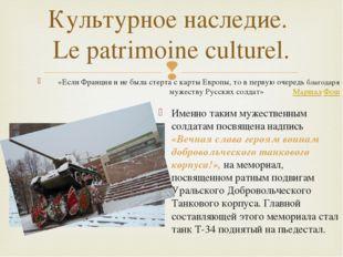 Культурное наследие. Le patrimoine culturel. «Если Франция и не была стерта с
