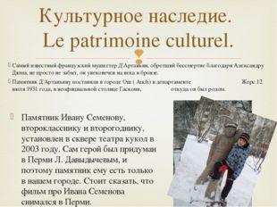 Культурное наследие. Le patrimoine culturel. Самый известный французский мушк