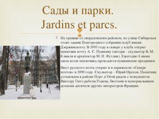 Сады и парки. Jardins et parcs. На границе со свердловским районом, по улице