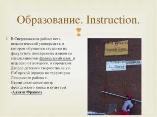 Образование. Instruction. В Свердловском районе есть педагогический университ