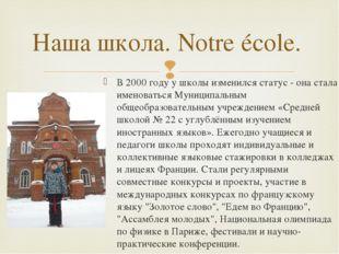 Наша школа. Notre école. В 2000 году у школы изменился статус - она стала име
