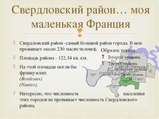 Свердловский район… моя маленькая Франция Свердловский район -самый большой р