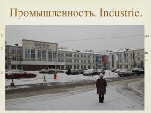 Промышленность. Industrie. Бордо со своими пригородами является крупным индус