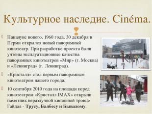 Культурное наследие. Cinéma. Накануне нового, 1960 года, 30 декабря в Перми о