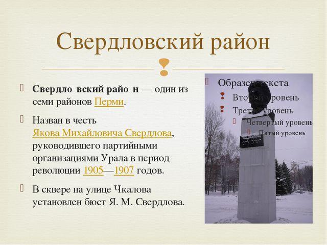 Свердловский район Свердло́вский райо́н — один из семи районов Перми. Назван...