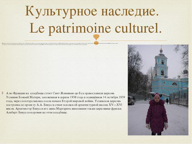 Культурное наследие. Le patrimoine culturel. Изящная, круглая в плане церковь...