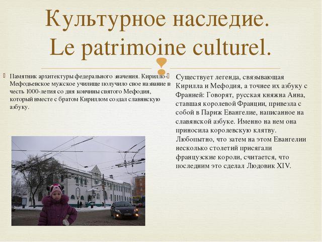 Культурное наследие. Le patrimoine culturel. Памятник архитектуры федеральног...