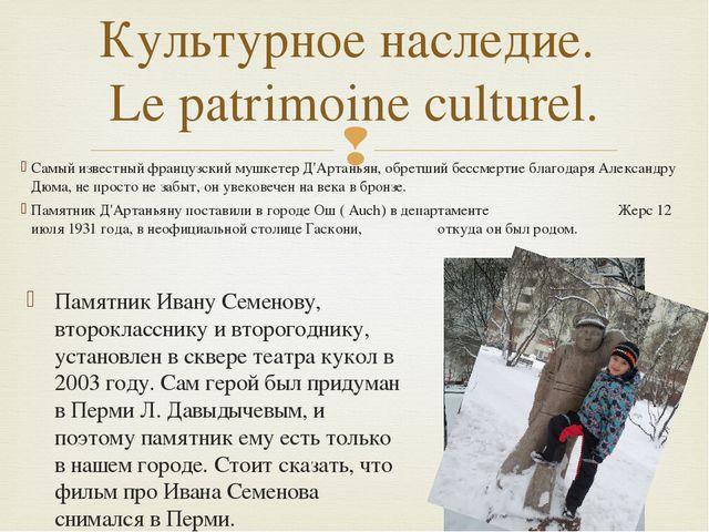 Культурное наследие. Le patrimoine culturel. Самый известный французский мушк...