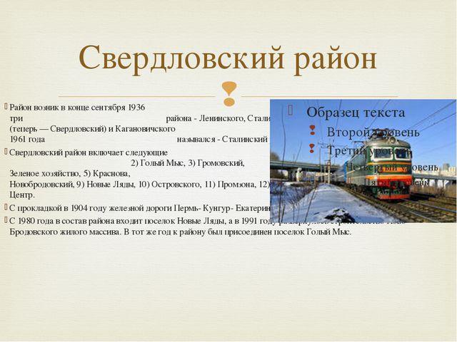 Свердловский район Район возник в конце сентября 1936 года в результате разде...