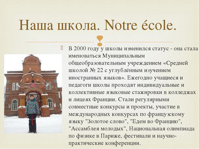 Наша школа. Notre école. В 2000 году у школы изменился статус - она стала име...