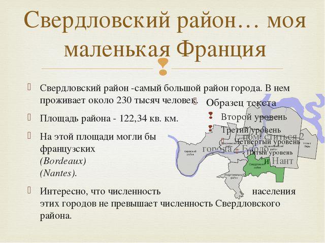 Свердловский район… моя маленькая Франция Свердловский район -самый большой р...