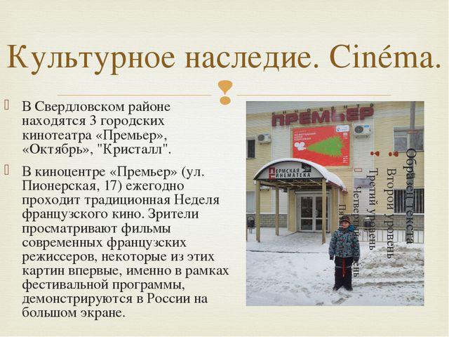 Культурное наследие. Cinéma. В Свердловском районе находятся 3 городских кино...