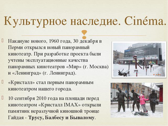 Культурное наследие. Cinéma. Накануне нового, 1960 года, 30 декабря в Перми о...