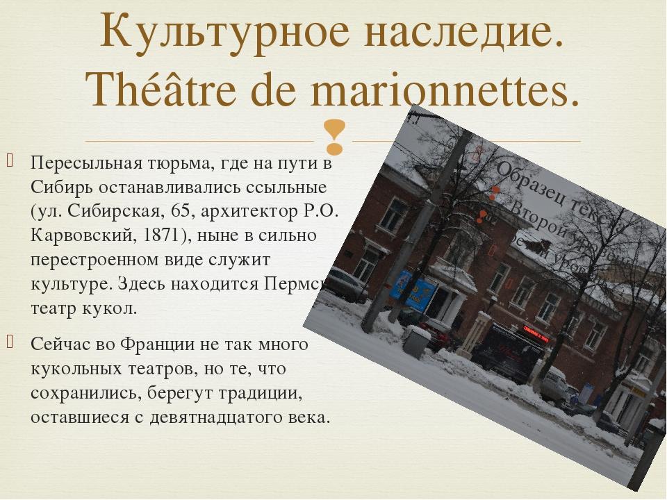 Культурное наследие. Théâtre de marionnettes. Пересыльная тюрьма, где на пути...