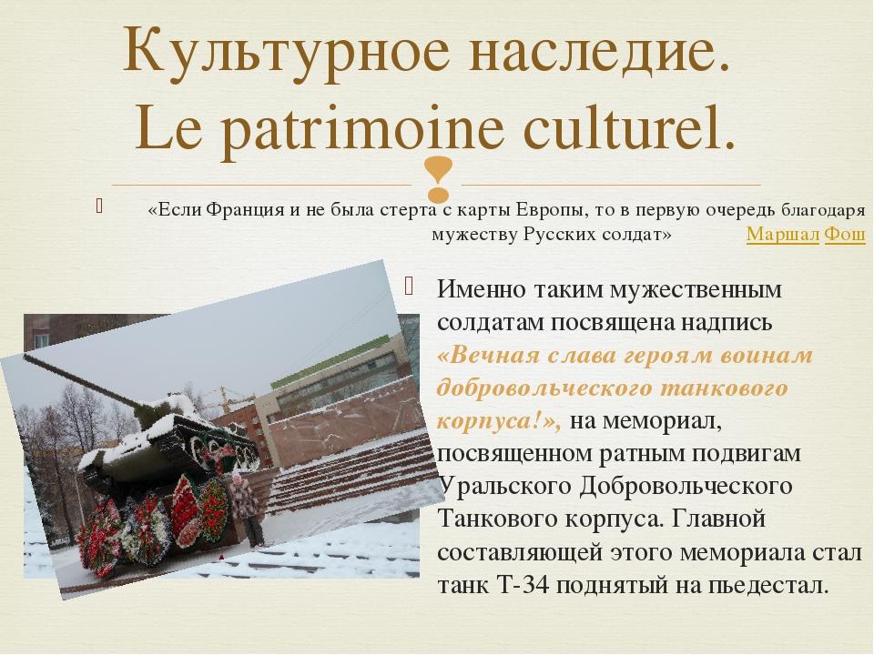 Культурное наследие. Le patrimoine culturel. «Если Франция и не была стерта с...