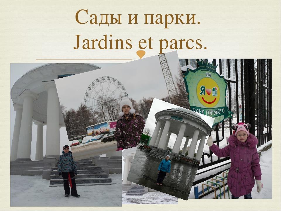 Сады и парки. Jardins et parcs. По статистике на каждого жителя Бордо приходи...