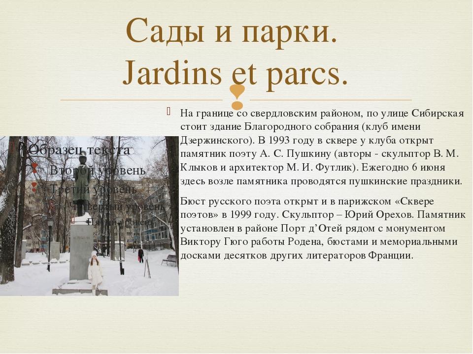 Сады и парки. Jardins et parcs. На границе со свердловским районом, по улице...
