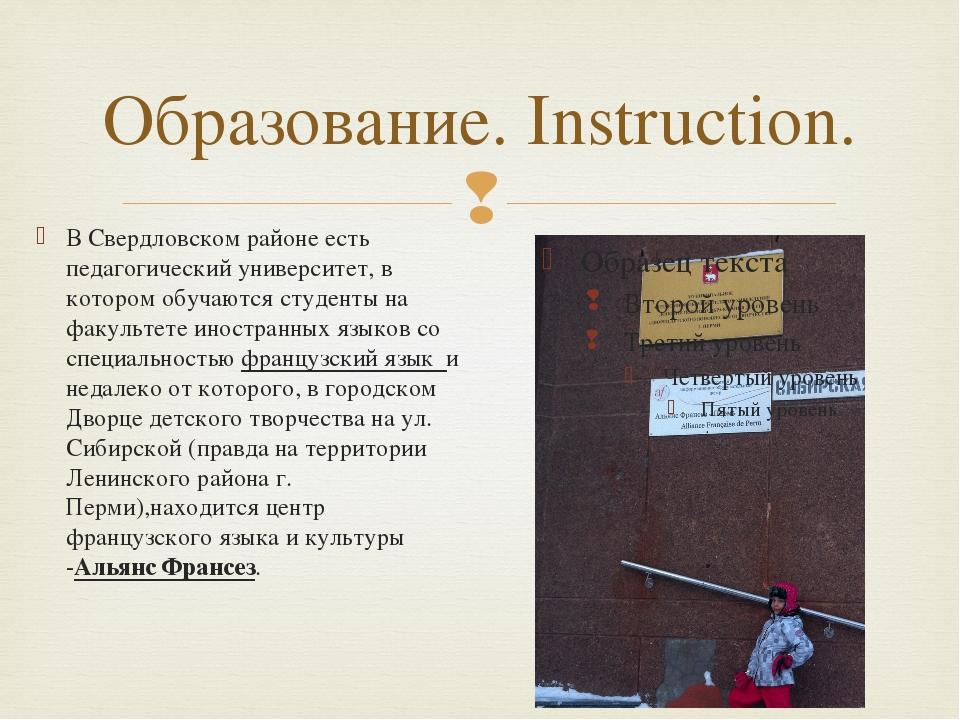 Образование. Instruction. В Свердловском районе есть педагогический университ...