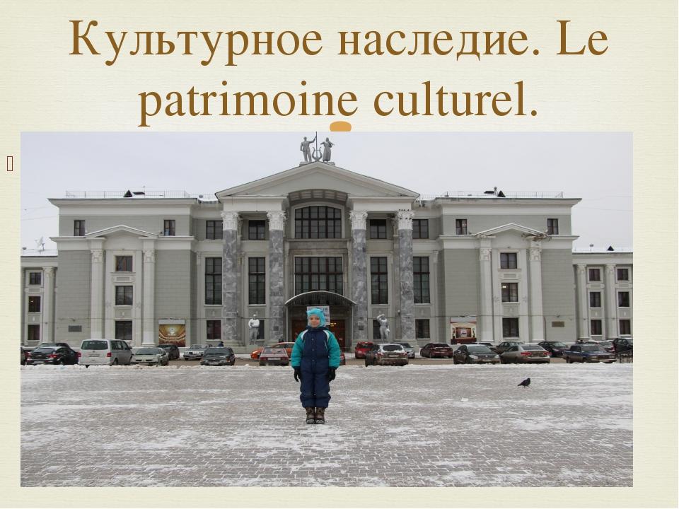 Культурное наследие. Le patrimoine culturel. Гордость и украшение района - му...