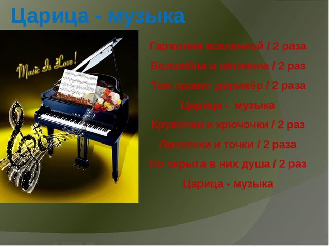 Царица - музыка Гармония вселенной / 2 раза Волшебна и нетленна / 2 раз Там п...