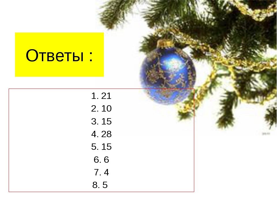 Ответы : 1. 21 2. 10 3. 15 4. 28 5. 15 6. 6 7. 4 8. 5
