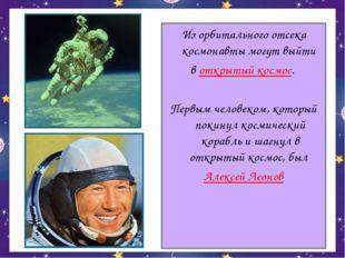 Из орбитального отсека космонавты могут выйти в открытый космос. Первым челов