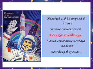 Каждый год 12 апреля в нашей стране отмечается День космонавтики в ознаменова