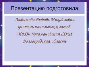 Презентацию подготовила: Любимова Любовь Михайловна учитель начальных классо