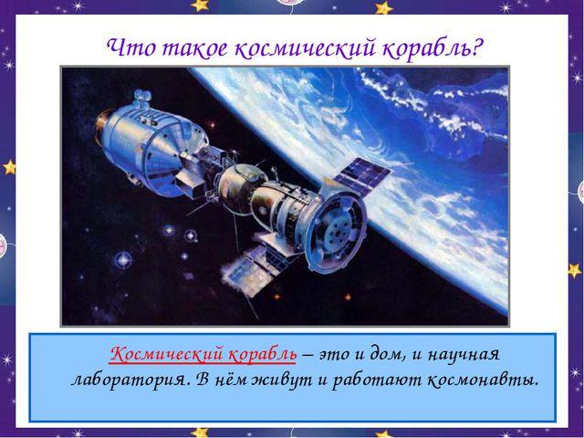 Что такое космический корабль? Космический корабль – это и дом, и научная ла...