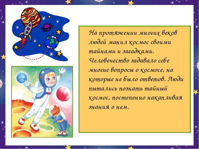 На протяжении многих веков людей манил космос своими тайнами и загадками. Че...